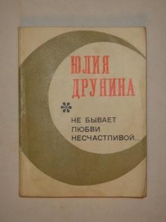 Антикварная книга: Не бывает любви несчастливой.... Юлия Друнина. Москва, Молодая Гвардия, 1973г.