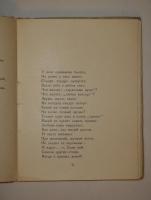 `Нездешние вечера` Михаил Кузмин. Петербург, Издательство  Петрополис , 1921г.