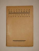 `Статьи о русской поэзии` Владислав Ходасевич. Петербург, Книгоиздательство  Эпоха , 1922г.
