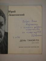 `День такой-то. Книга стихов` Юрий Левитанский. Москва, Издательство  Советский писатель , 1976г.