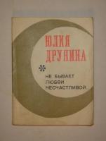 Не бывает любви несчастливой.... Юлия Друнина. Москва, Молодая Гвардия, 1973г.