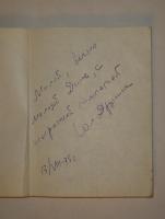 `Не бывает любви несчастливой...` Юлия Друнина. Москва, Молодая Гвардия, 1973г.