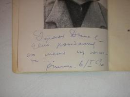 `Стихи` Римма Казакова. Москва, Издательство  Советский писатель , 1962г.