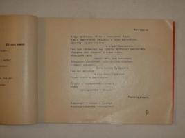 `40 лирических отступлений из поэмы  Треугольная груша` Андрей Вознесенский. Москва, Издательство  Советский Писатель , 1962г.