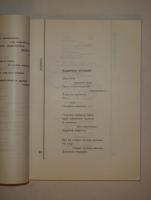 `Всерьёз. Новые стихи и поэмы` Роберт Рождественский. Москва, Издательство  Советский писатель , 1970г.