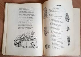 `Чудо-дерево` Корней Чуковский. Москва, Детская литература, 1965 г.