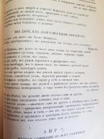 `Уот Уитмэн и его «Листья травы», Поэзия грядущей демократии` Чуковский. Москва, Петроград, 1923 г.