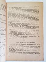 `Записки главноуговаривающего 293 пехотного Ижорского полка` Гиппиус Андрей. Гослитиздат 1930 г.