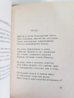 `Костер` Н. Гумилев. Петербург - Берлин, Изд. З.И.Гржебина, 1922 г.
