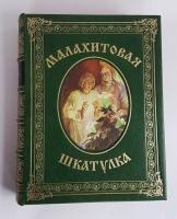 `Малахитовая шкатулка` П. Бажов. Москва, ОГИЗ Гослитиздат, 1948 год