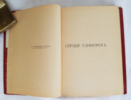 `Песнослов. Книга вторая` Николай Клюев. Петроград, 1919 г.