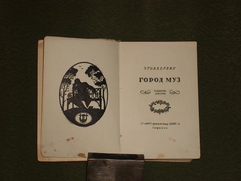 `Город муз` Э.Голлербах. Ленинград, Тип.ЛСПО, 1930г.