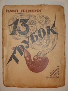 `13 трубок` Илья Эренбург. Москва-Ленинград, Книгоиздательство  Новелла , 1924г.