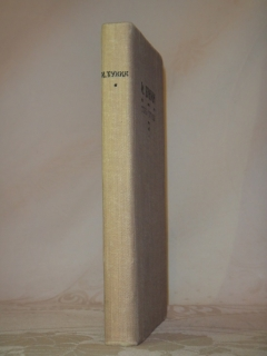 `Тень Птицы` И.А.Бунин. Париж, Издательство  Современные записки , 1931г.