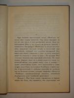 `Москва слезам не верит` Илья Эренбург. Москва, Советская Литература, 1933г.