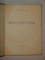 `Лето 1925 года` Илья Эренбург. Москва, Артель Писателей  Круг , 1926г.