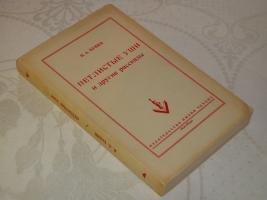 `Петлистые уши и другие рассказы` И.А.Бунин. Нью-Йорк, Издательство имени Чехова, 1954г.