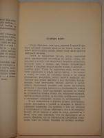 `Митина любовь. Солнечный удар` И.А.Бунин. Нью-Йорк, Издательство имени Чехова, 1953г.