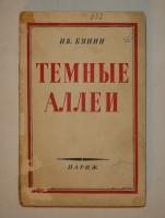 `Тёмные аллеи` Иван Бунин. Париж: La Presse Francaise et Etrangere O.Zeluck, Editeur, 1946г.