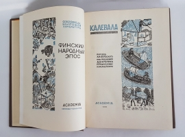 `Калевала` . Москва-Ленинград, Издательство  Academia , 1933 г.