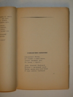 `Соловей. Поэзы` Игорь Северянин. Берлин, Издание Акционерного Общества  Накануне , 1923 г.