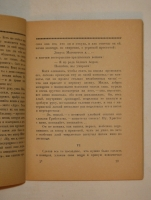 `Митина любовь` Иван Бунин. Ленинград, Издательство  Книжные новинки , 1925 г.