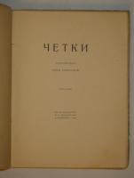 `Чётки` Анна Ахматова. С.-Петербург, Книгоиздательство  Прометей , 1918 г.
