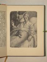`Повелитель блох` Эрнст-Теодор-Амадеус Гофман. Москва-Ленинград, Издательство  Academia , 1937 г.