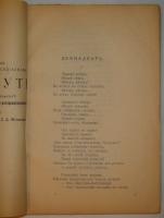 ` Наш путь . №№ 1-2. Апрель-май 1918 год` .
