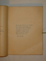 `Чётки. Стихи` Анна Ахматова. Без обозначения места и года издания ( шестое контрафактное издание, Одесса, 1919г. ).