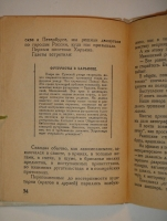 `Юность Маяковского` Василий Каменский. Тифлис, Книгоиздательство  Заккнига , 1931г.