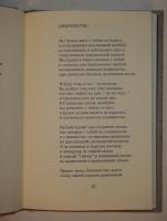 `Новые стансы к августе ( Стихи к М.Б., 1962-1982 )` Иосиф Бродский. США, Издательство  Ардис. Анн Арбор , 1983г.