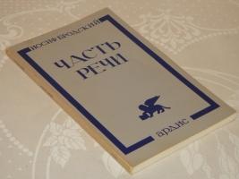 `Часть речи. Стихотворения 1972-1976` Иосиф Бродский. США, Издательство  Ардис. Анн Арбор , 1977г.