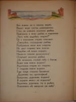 `Сказка о рыбаке и рыбке` А.С.Пушкин. Москва, Издательство Детской Литературы, 1936г.