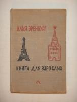 `Книга для взрослых` Илья Эренбург. Москва, Советский писатель, 1936г.