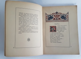 `Конек-горбунок` П. Ершов. Берлин: Отто Кирхнер и Ко, 1922 г.