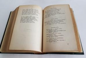 `Полное собрание стихотворений в двух томах` А.А.Фет. СПб., Издание Т-ва А.Ф.Маркса, 1912 г.