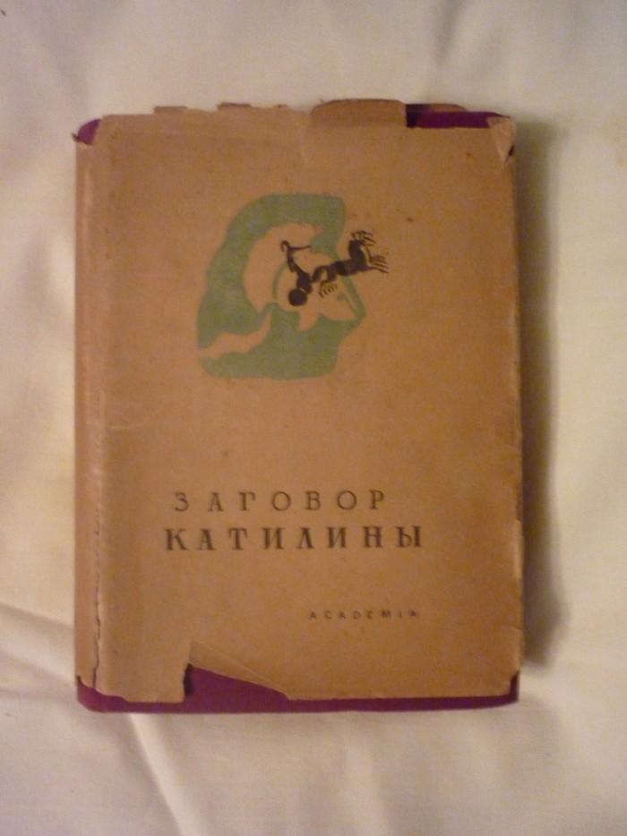 `О заговоре Катилины` Крисп Г. С. 1934. В издательском переплете и суперобложке