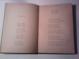 `Разные стихотворения` Верховский Юрий Никандрович. М. Скорпион. 1908г.