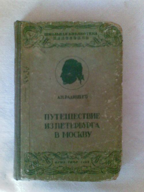 `Путешествие из петербурга в москву` А,Н.Радищев. 1933 год, ОГИЗ, ГИХЛ