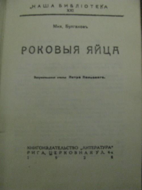 `Роковые яйца` Булгаков. 1928
