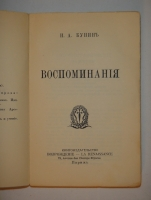 `Воспоминания` И.А.Бунин. Париж, Книгоиздательство  Возрождение , 1950г.