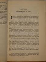 `Собрание сочинений в четырёх томах` Борис Пастернак. Мичиган, Издательство  Ann Arbor: University of Michigan Press , 1961, 1967гг.