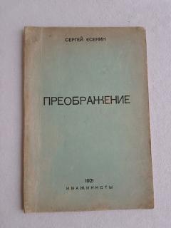 `Преображение` С.А. Есенин. М.: Имажинисты, 1921 г.