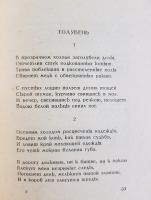 `О России и революции` С.А. Есенин. Москва, Современная Россия, 1925 г.