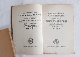 `С.А. Есенин, А.Иванов-Разумник, С.Белый` Россия и Инония. Берлин: Скифы, 1920 г.