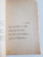 `Радуница` С.А. Есенин. М.: Имажинисты, 1921 г.