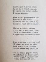 `Трерядница` С.А. Есенин. М.: Злак, 1920 г.