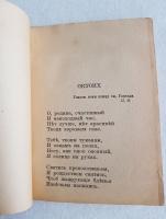 `Голубень` С.А. Есенин. Москва, Типография К.Л.Меньшова, 1920 г.