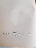 `Сельский часослов` С.А Есенин. М.: Московская трудовая артель художников слова, 1918 г.